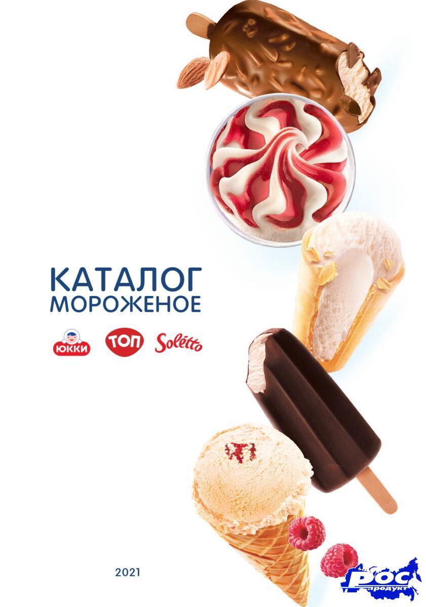 Каталог Мороженое 2021 page-0001