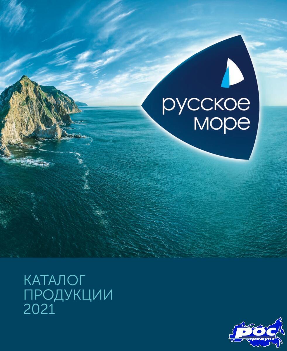 Каталог Русское море 2021 page-0001