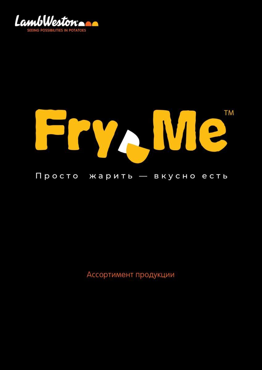 Каталог FryMe page-0001