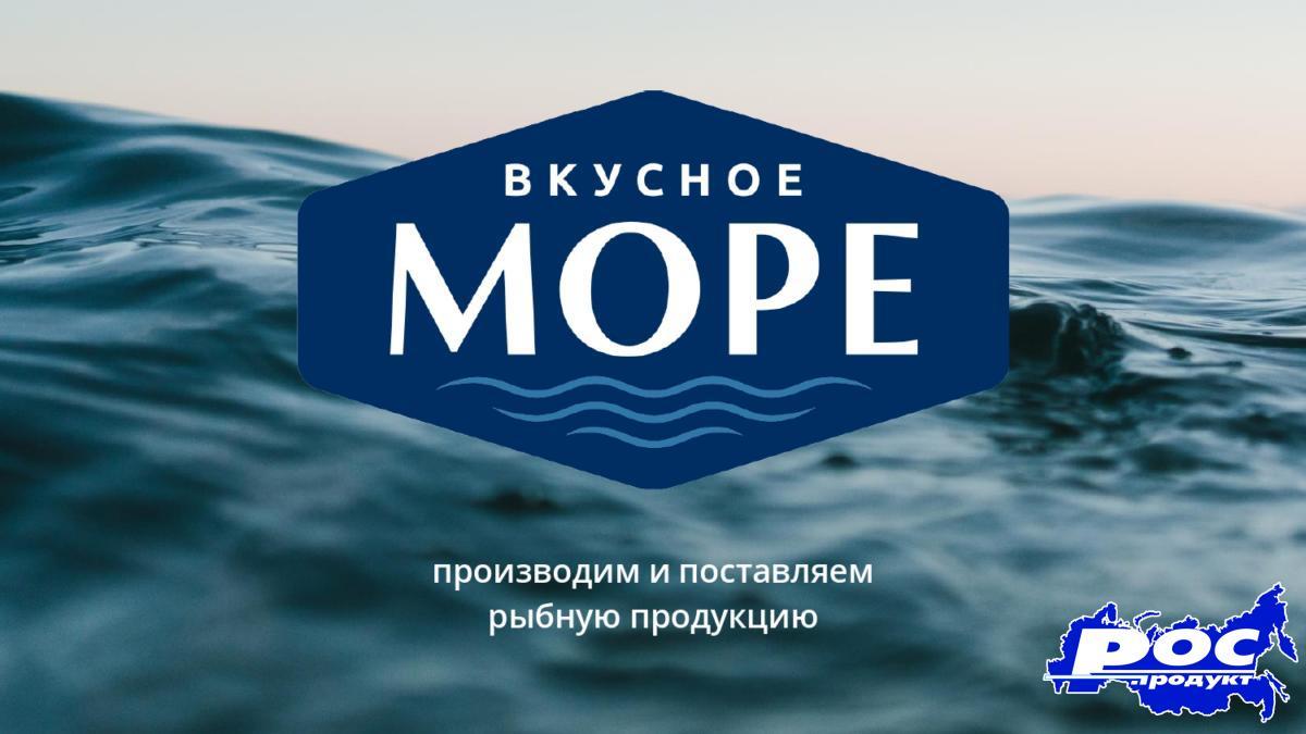 Презентация Вкусное море page-0001