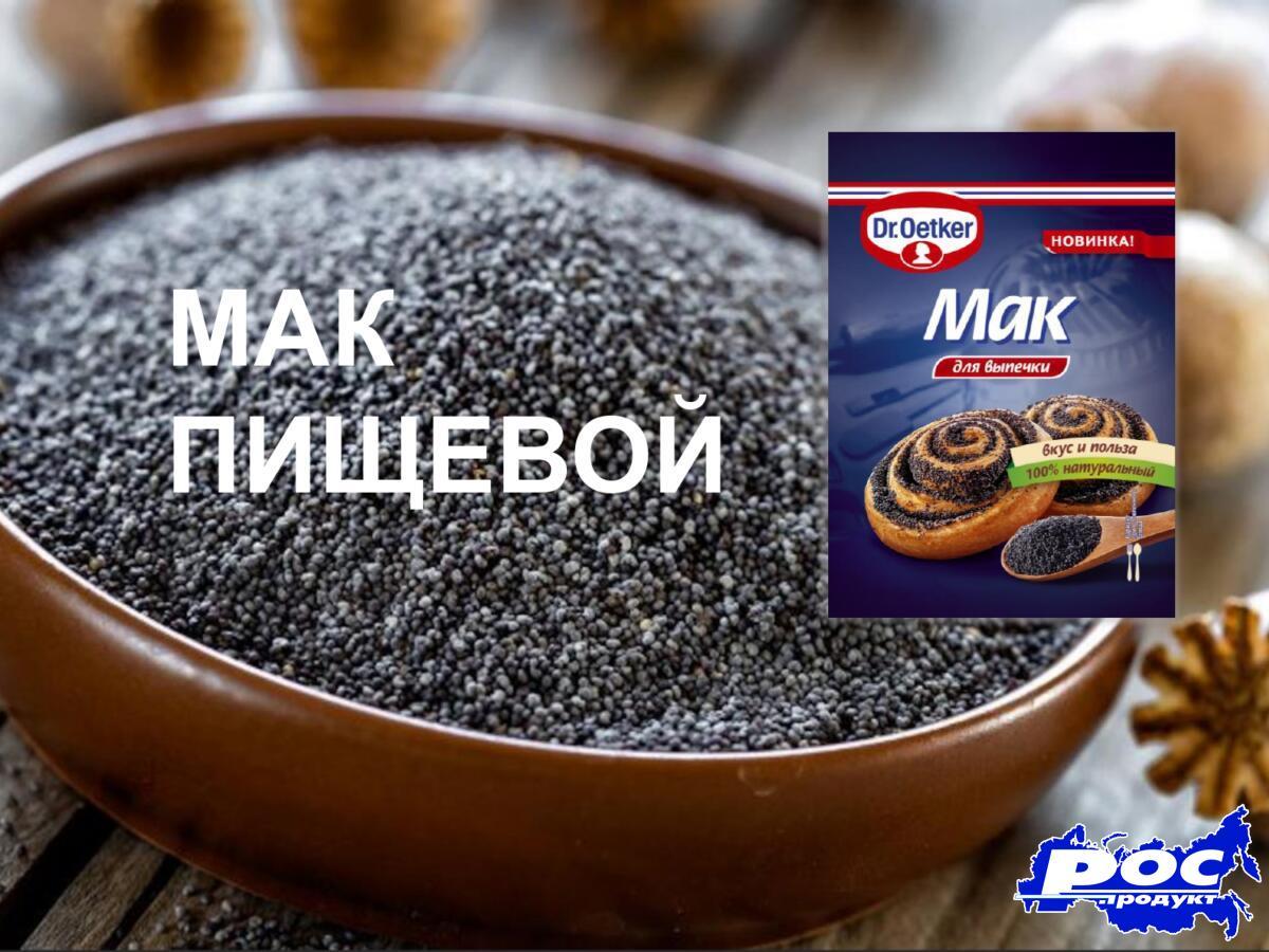 Презентация МАК для ООО Роспродукт page-0001